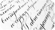 «Красивый почерк» за 20 занятий